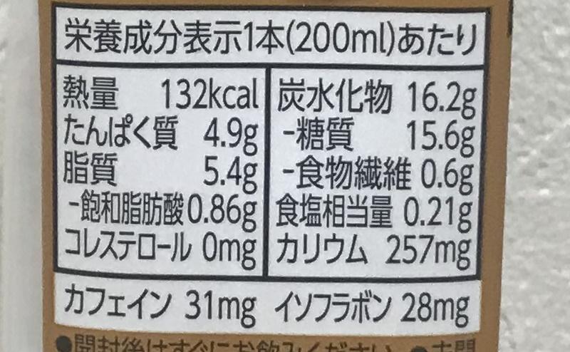 キッコーマン 豆乳飲料 麦芽コーヒーの栄養成分