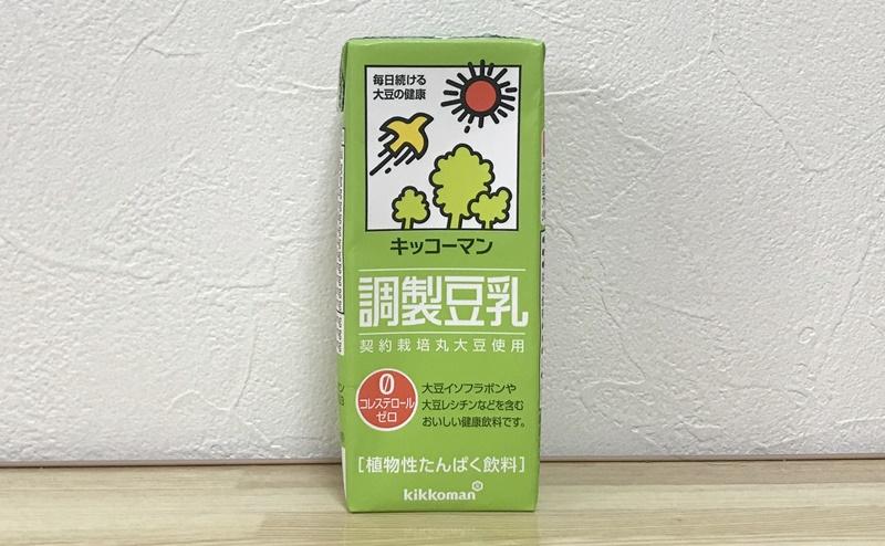 【キッコーマン】調整豆乳   おすすめ口コミレビュー