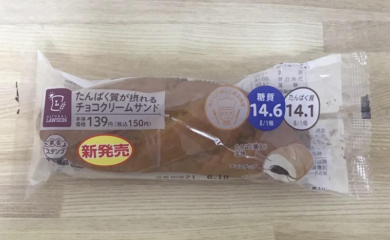 【ローソン】たんぱく質が摂れるチョコクリームサンド   おすすめ口コミレビュー