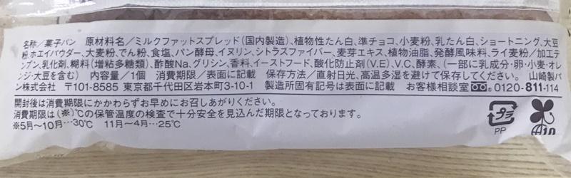 【ローソン】たんぱく質が摂れるチョコクリームサンドの原材料