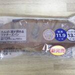 【ローソン】たんぱく質が摂れるツナチーズパン | おすすめ口コミレビュー