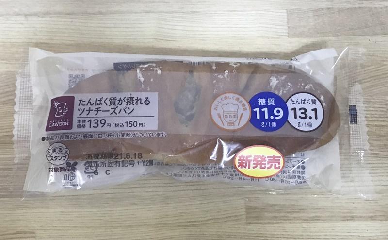 【ローソン】たんぱく質が摂れるツナチーズパン   おすすめ口コミレビュー