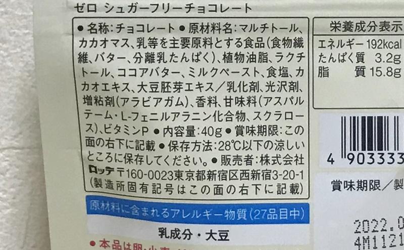 【ロッテ】ゼロ シュガーフリーチョコレートの原材料