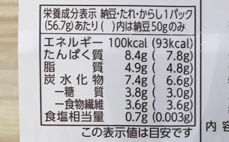 【タカノフーズ 】おかめ納豆の栄養成分