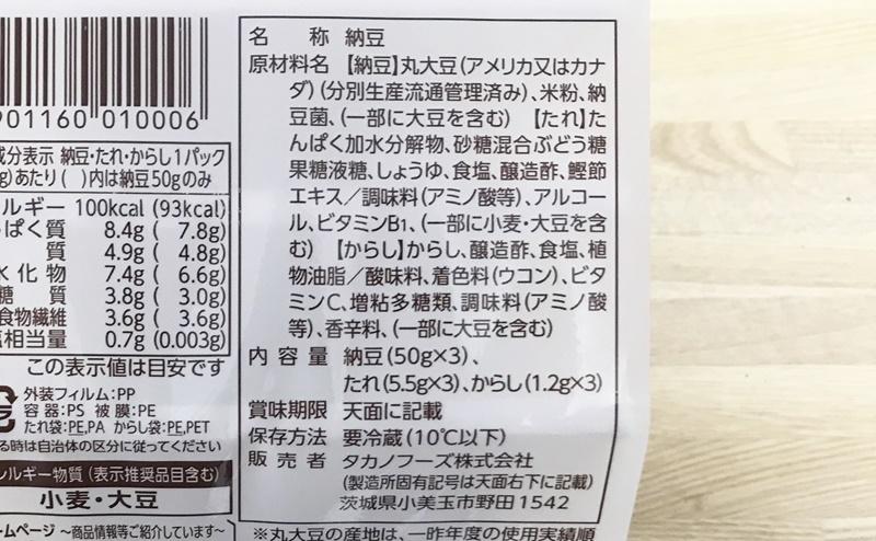 【タカノフーズ 】おかめ納豆 極小粒の原材料