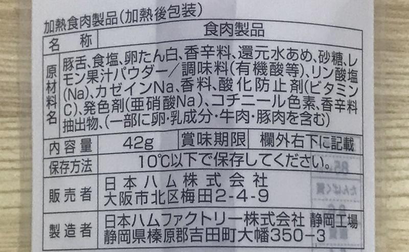 ファミリーマート   タンスティック瀬戸内レモンの原材料名