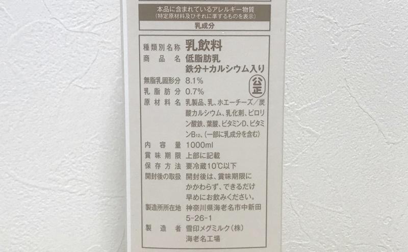 ローソン   低脂肪乳 鉄分+カルシウム入りの原材料
