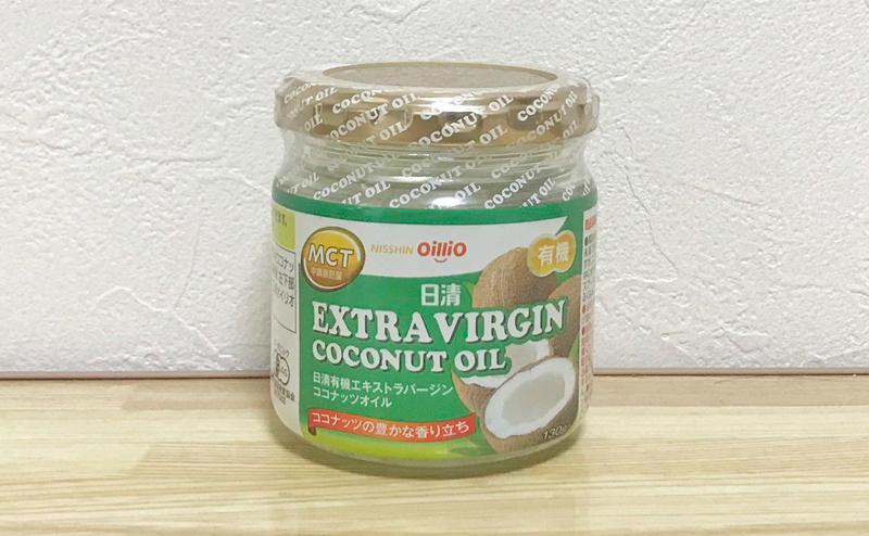【日清オイリオ】有機エキストラバージンココナッツオイル | おすすめ口コミレビュー