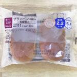 【ローソン】ブランパン 2個入 〜乳酸菌入〜 | おすすめ口コミレビュー
