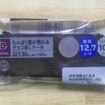 【ローソン】たんぱく質が摂れるチョコ蒸しケーキ | おすすめ口コミレビュー