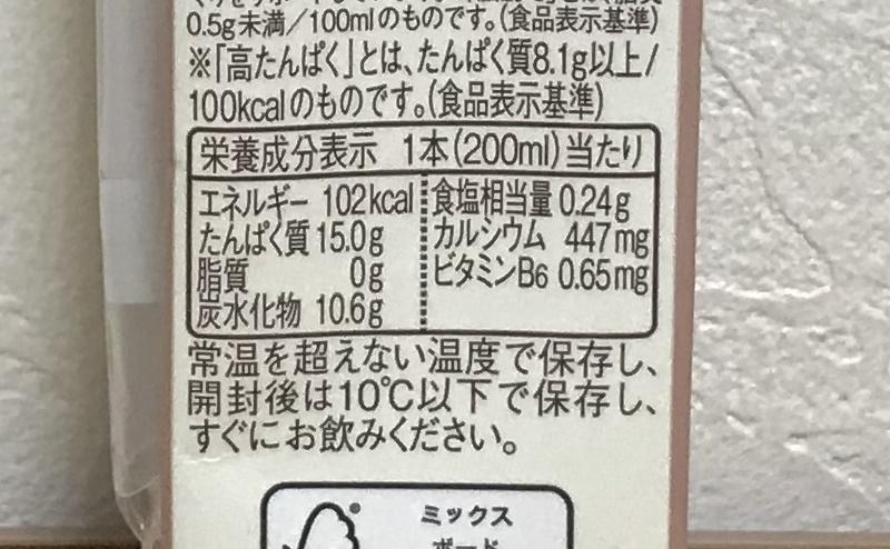 ザバス | ミルクプロテイン 脂肪0 ココア風味の栄養成分